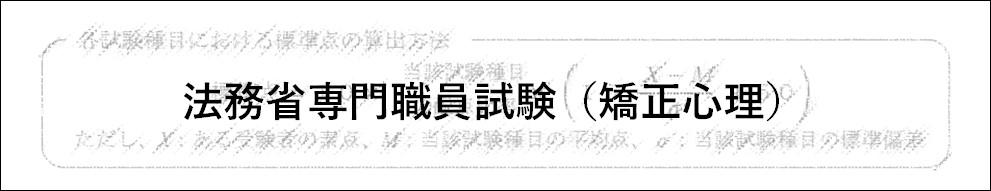 houmusyou-shinri