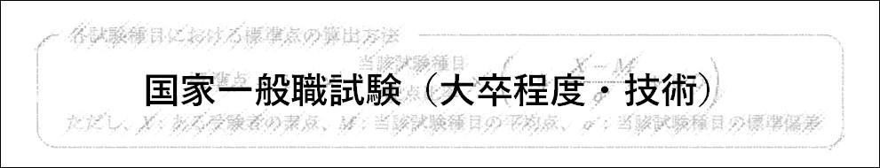 kokkaippan-dai-gizyutsu