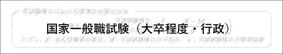kokkaippan-dai-gyou