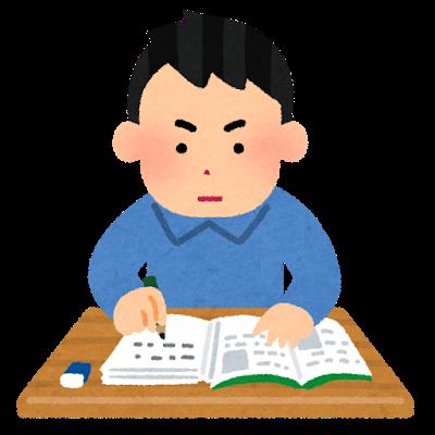 記述式試験対策