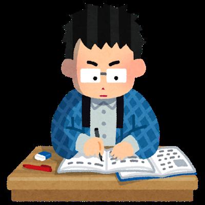 筆記試験対策