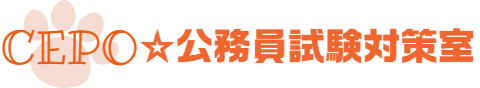 CEPO☆公務員試験対策室